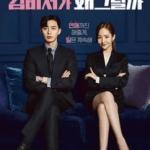 Yun Ddan Ddan(윤딴딴) – Speak Out (토로) Why Secretary Kim (김비서가 왜 그럴까) OST Part 7 LYRICS