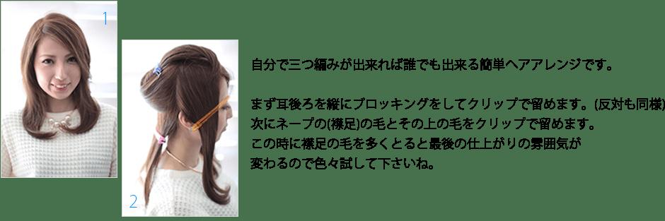 松田ハーフアレンジ1-2