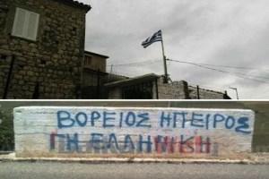himara_elliniki_simaia