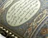 Kutipan Firman Allah Tentang Nasib Dalam Al-Quran Dan Terjemahannya