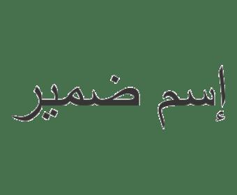 Definisi Isim Dhomir Dan Penjelasannya Dalam Ilmu Nahwu