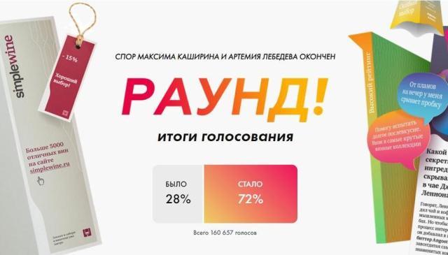 Артемий Лебедев выиграл годовой запас вина за победу в споре с SimpleWine