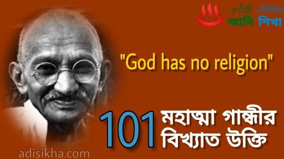 Famous Mahatma Gandhi Quote, Mahatma Gandhi Bani in Bengali