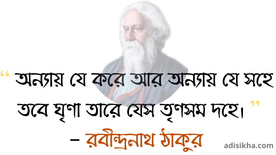 Rabindranath Tagore Inspirational Quotes in Bengali