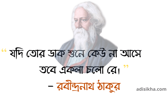 Rabindranath Tagore Motivational Quotes in Bengali