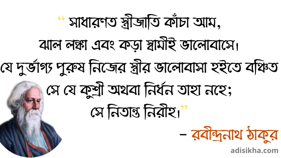 Rabindranath Tagore Quotes on Marriage in Bengali