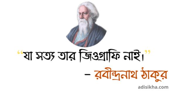 সত্য সম্পর্কে রবীন্দ্রনাথ ঠাকুরের উক্তি