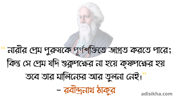 Rabindranath Tagore Quotes on Woman in Bengali