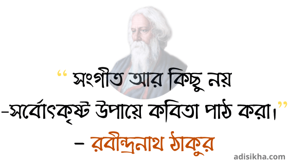Rabindranath Tagore song quotes in Bengali