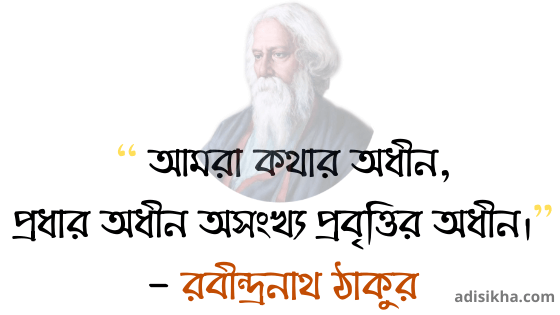 Some Quotes of Rabindranath Tagore on Life in Bengali