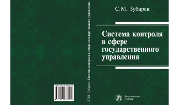 Зубарев_Система контроля в сфере