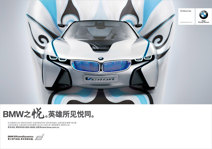 Joy of BMW (China) - Poster 1