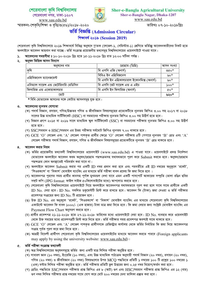SAU Admission Notice 2018-19