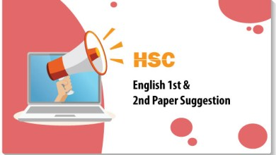 Photo of HSC English 1st & 2nd Paper Suggestion 2019