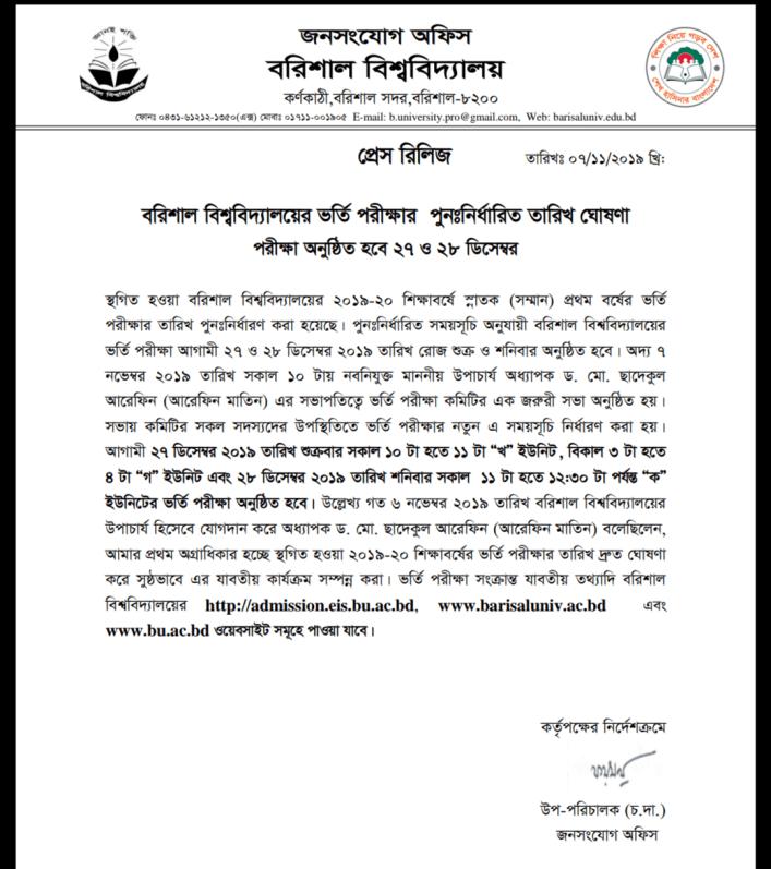 bu admission date 2019-20