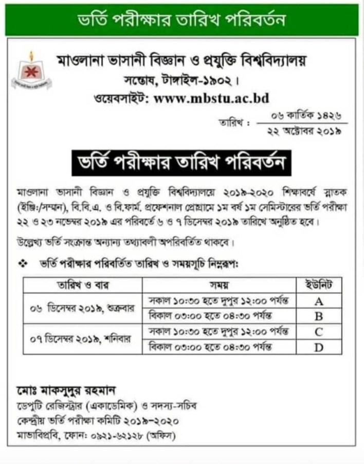 MBSTU admission circular