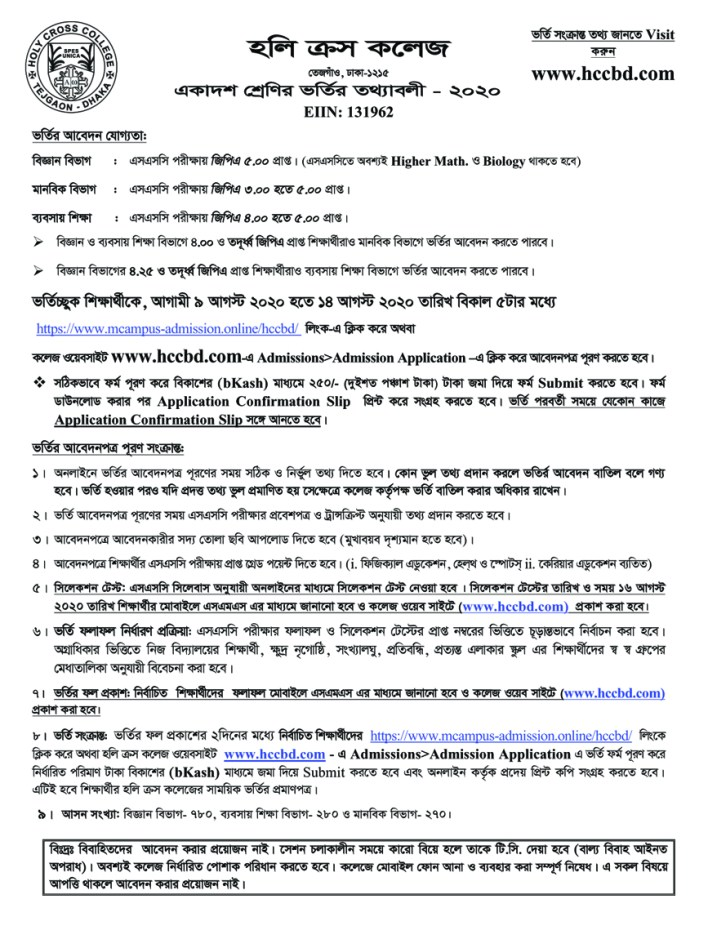 holy cross college admission circular