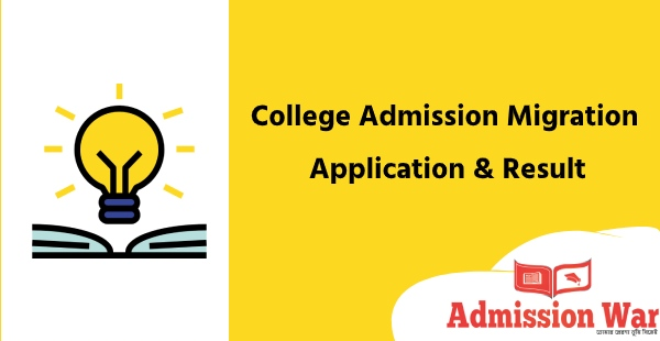 College Admission Migration Result