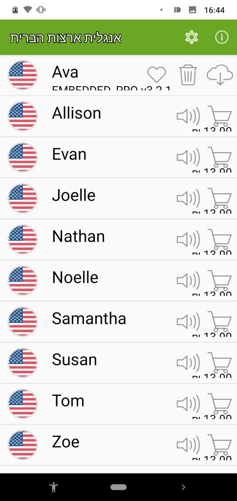 רשימת מנועי הדיבור באפליקציית Vocalizer TTS בשפה האנגלית