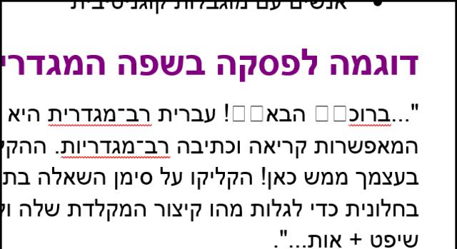 סימני הגופן המגדרי לא מזוהים ב Microsoft Word
