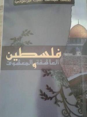 فلسطين العاشقة