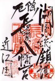 長浜八幡宮2