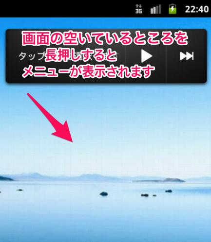 1.  画面の空いているところを長押しするとメニューが表示されます