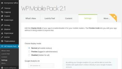 wp-mobile-pack-wordpress-plugin