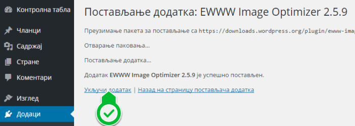 EWWW Image Optimizer slika 1