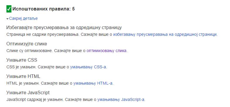 Google pagespeed rezultati nakon pomeranja fonta u footer