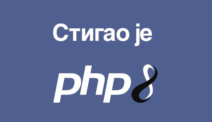 php 8 адриахост