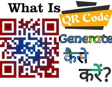 QR Code Kya Hai