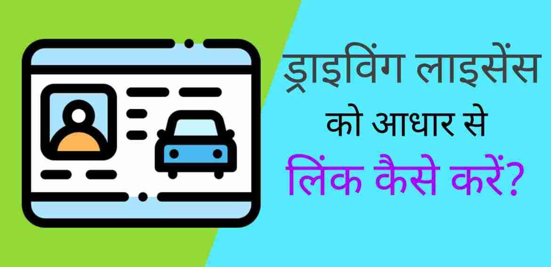 Driving License को Aadhaar Card से लिंक कैसे करें?
