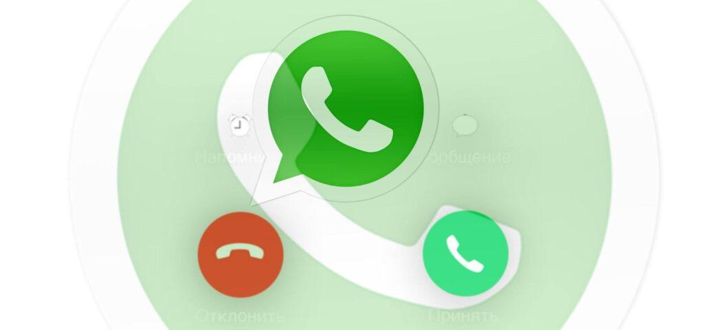 WhatsApp Call Record कैसे करें? ऑडियो और वीडियो