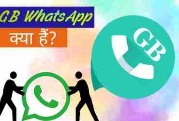 GB Whatsapp क्या है?