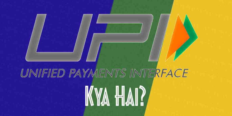 UPIKya Hai? UPI कैसे काम करता है?