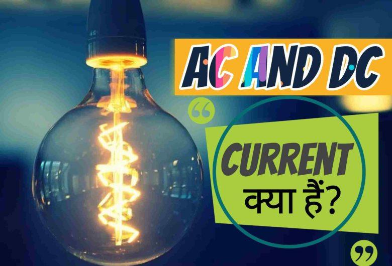 AC And DC Current Kya Hai?