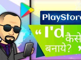 Google PlayStore Id Kaise Banaye?