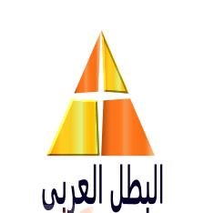شركة نقل اثاث – شركة البطل العربى لنقل الاثاث