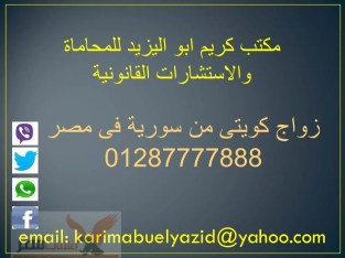 ما هى الأوراق المطلوبة لزواج كويتى من سورية فى مصر؟؟