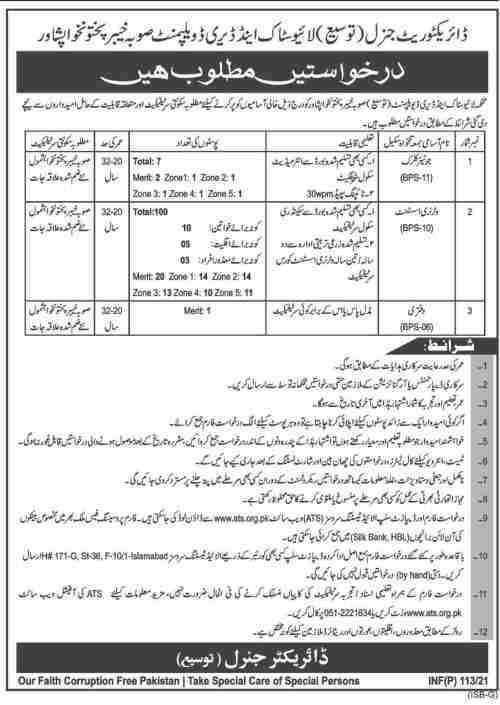 100+ Jobs Livestock Department KPK Peshawar Jobs 2021 ATS Written Test MCQs Syllabus Paper for Junior Clerk Veterinary Assistant