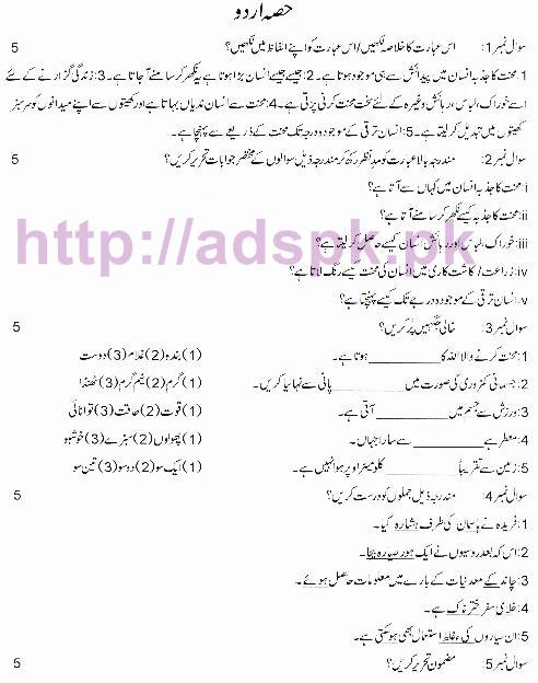 BTS New BRC MCQs Test Sample Papers 2017 Balochistan Residential College ZHOB for English Math General Science Urdu other Papers pattern will be same Must Prepare Now by Balochistan Testing Service