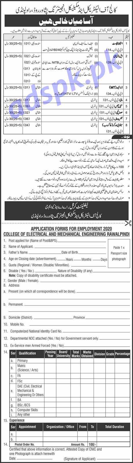 College of Electrical and Mechanical Engineering Rawalpindi Jobs 2020 for Steno Typist LDC Driver MT Mali Cook Mess Jobs Application Form Deadline 04-05-2020 Apply Now