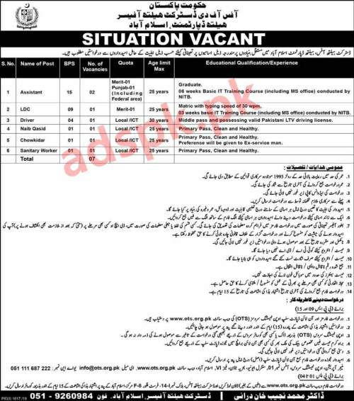 District Health Office Health Department Islamabad Jobs 2019 OTS Written Test MCQs Syllabus Paper for Assistant LDC Driver Naib Qasid Chowkidar Sanitary Worker Jobs Application Form Deadline 14-10-2019 Apply Now