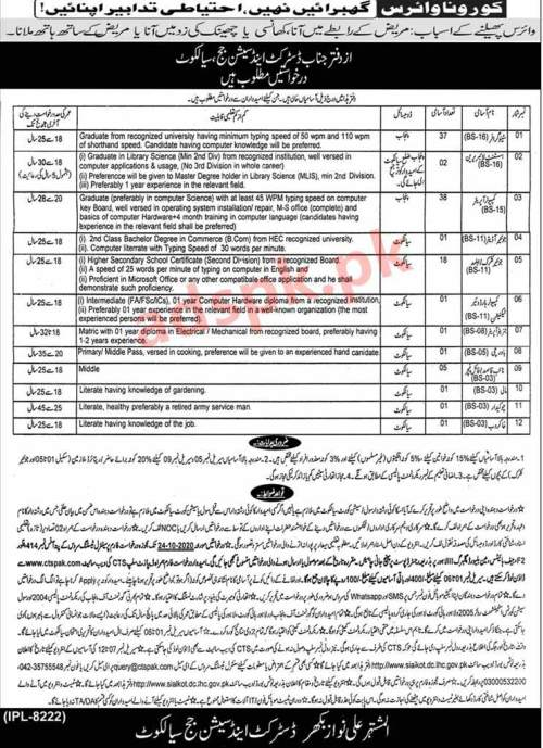 District and Session Judge Sialkot Jobs 2020 CTS Written MCQs Test Syllabus Paper for Stenographer Assistant Librarian Computer Operator Junior Clerk Jobs Application Form Deadline 24-10-2020 Apply Now