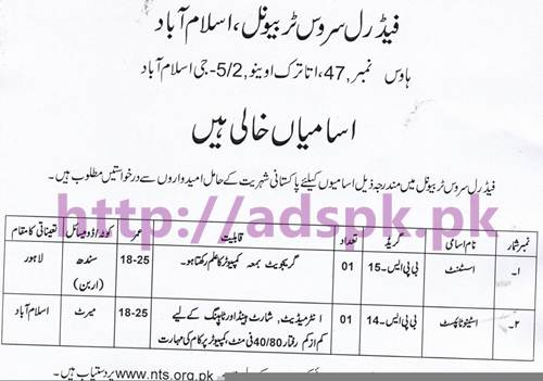 NTS New Career Jobs Federal Service Tribunal Islamabad (Screening Test Syllabus) for Assistant (BPS-15) Steno Typist (BPS-14) Application Form Deadline 05-09-2016 Apply Now by NTS Pakistan