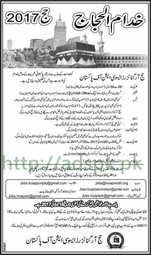 Hajj Organizer Association of Pakistan Jobs 2017 Saudi Arabia for Khuddam-ul- Hujjaj Eligibility Graduates Jobs Application Deadline 18-07-2017 Apply Now