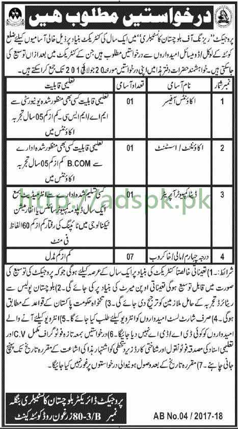 Jobs Balochistan Constabulary Quetta Project Jobs 2017 for Accounts Officer Accountant Assistant Data Computer Operator Jobs Application Deadline 20-07-2017 Apply Now