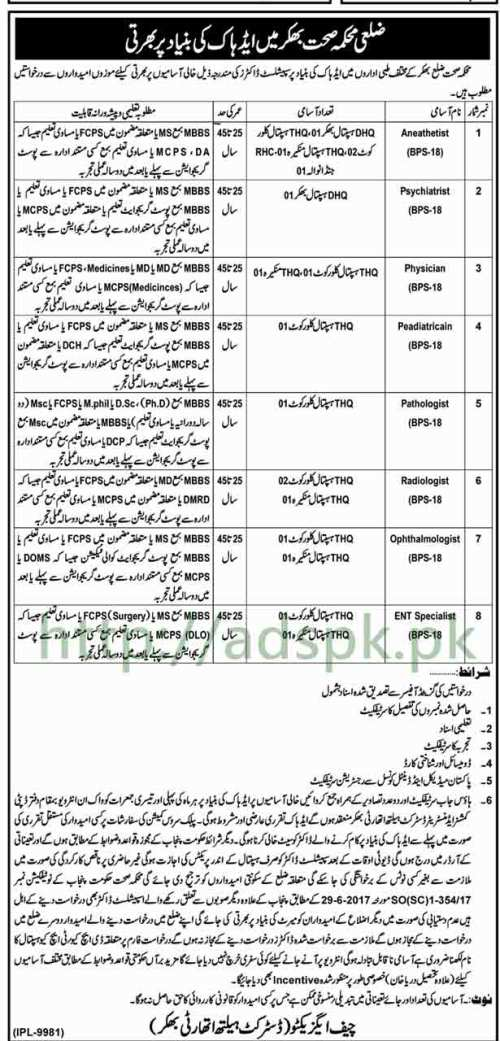 Jobs District Health Authority Health Department District Bhakkar DHQ THQ Hospital Jobs 2017 for Specialist Doctors Various Disciplines on Adhoc basis Walk in Interview Jobs Apply Now