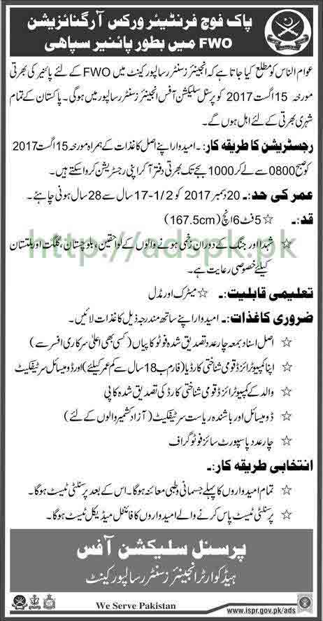 Jobs Frontier Works Organization FWO Risalpur Jobs 2017 Sipahi Recruitment Jobs Application Deadline 15-08-2017 Apply Now